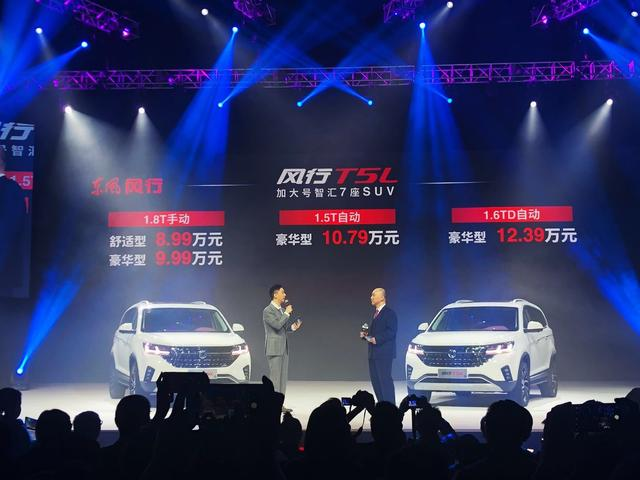 售价8.99-12.39万,东风风行T5L正式上市