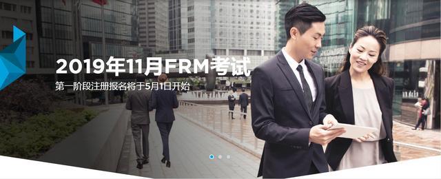 全面介绍FRM考试时间、内容及资料!_中国FRM考试网