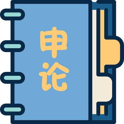 议论文写作模板_好范文网手机版