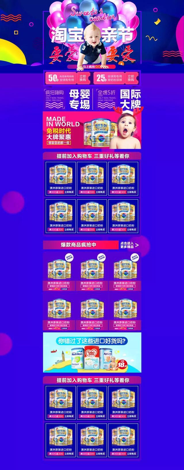 6000+淘宝电商PSD源模板免费送,PS一键替换