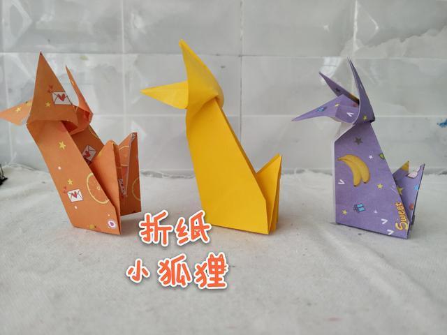 纸叠小狐狸