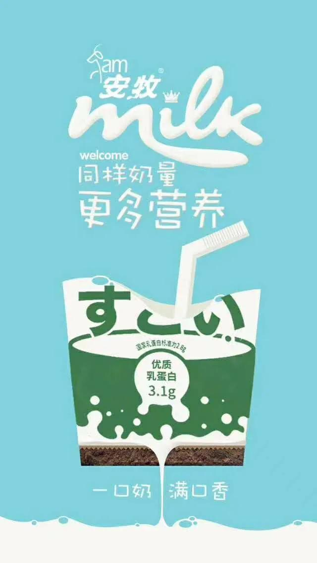 今日头条 安牧用中国技术重塑东方好羊奶 促进健康营养加倍吸收