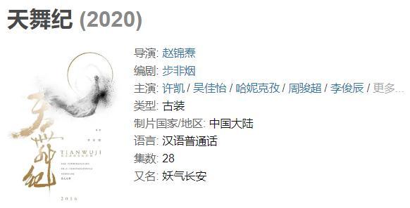 许凯《天舞纪》上线2020,每一位都是女神,这阵容也太养眼了