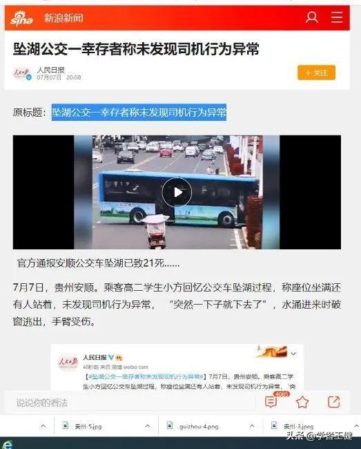 王健谈安顺巴士坠湖事件