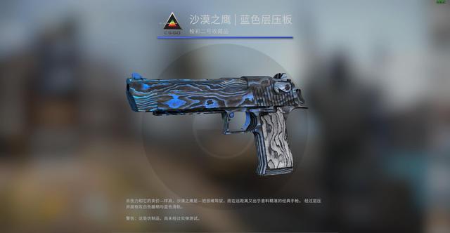 CSGO皮肤推荐——沙漠之鹰蓝色层压板