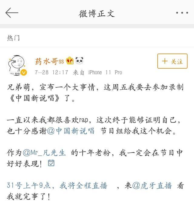 药水哥参加中国新说唱录制,还自称是吴亦凡十年老粉