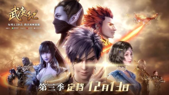 好消息!武庚纪第三季终于定档了,12月13号正式播出