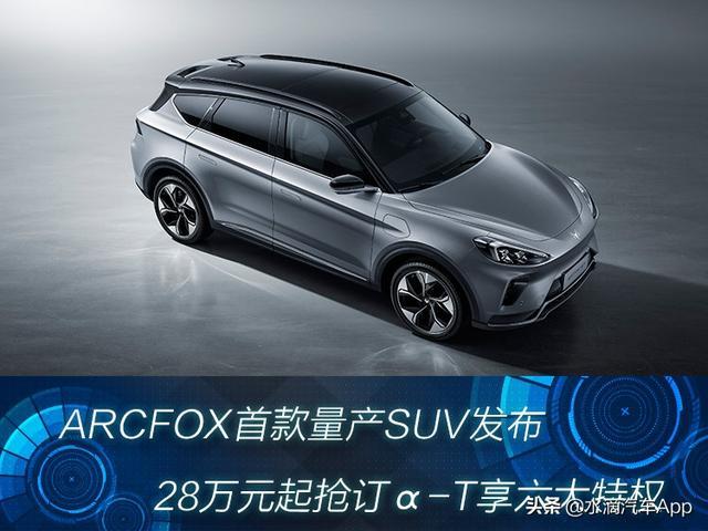 实现5G搭载,ARCFOX的首款量产车 α T都有哪些技艺