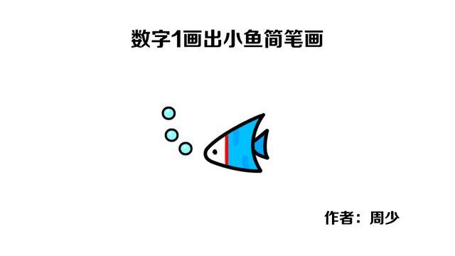 鱼简笔画涂色