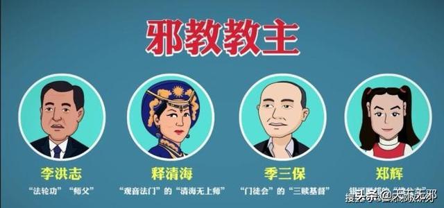 张洪林教授:如何科学有效识别和抵御邪教