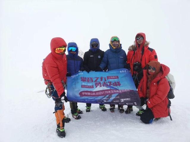 登顶海拔6178米玉珠峰,华耐登山队凯旋