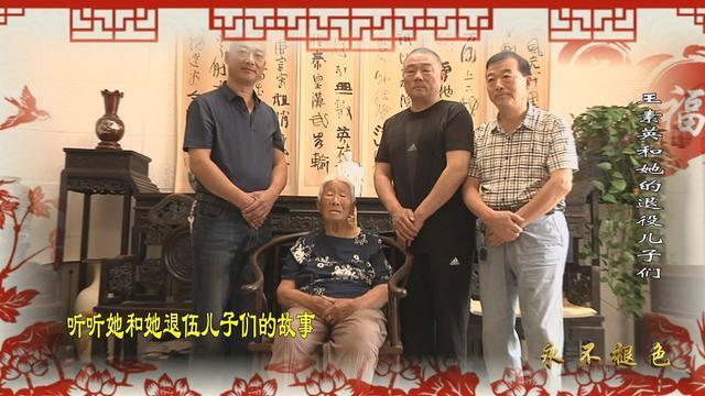 《永不褪色》王素英和她的退役儿子们