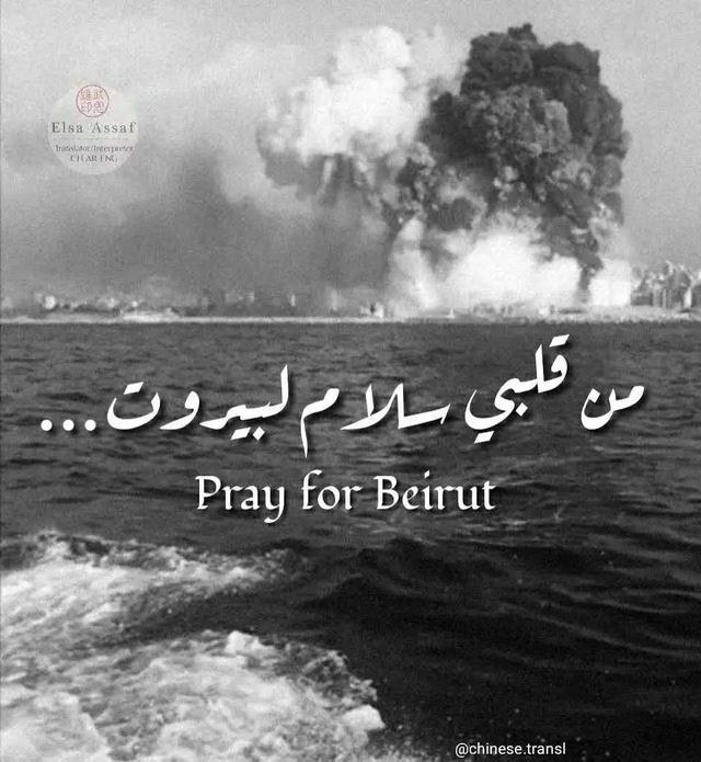 直击现场!来自爆炸发生地黎巴嫩贝鲁特的一手报道,惨不忍睹