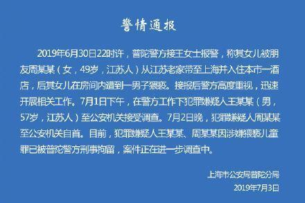 白岩松评王振华事件