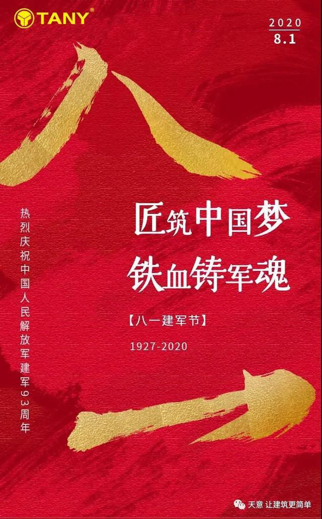 匠筑中国梦,铁血铸军魂丨天意集团致敬中国军人