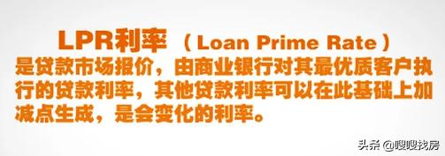 LPR房贷利率怎么算?仅一次机会,告诉你怎么还房贷更划算!