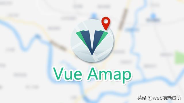 饿了么 Vue 高德地图组件Vue-Amap