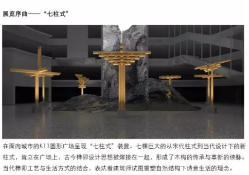 木雕技艺,深觉震撼,「上海」K11建筑艺术节 木构复兴