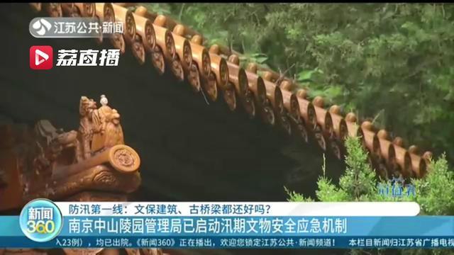 加强汛期文物安全工作!南京中山陵园管理局已启动汛期文物安全应急机制