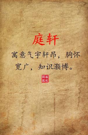 一个好听的名字,代表了父母对孩子的美好期望和虔诚祝福
