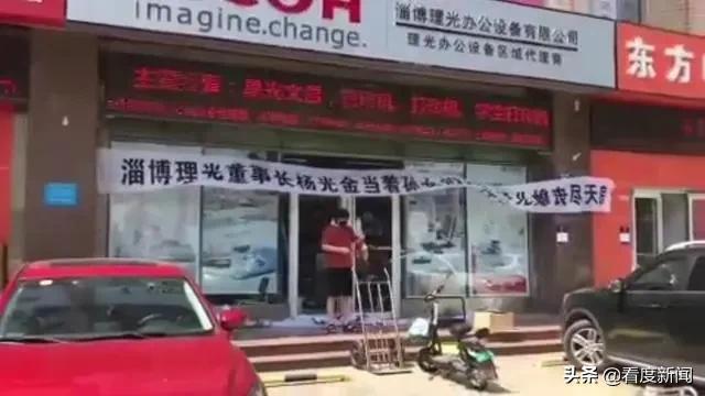 山东淄博杨光金