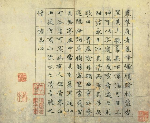 《草堂十志》为什么是学习小楷的范本?
