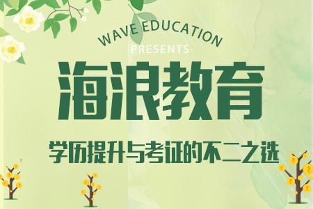 成人高考培训-成考辅导-成考学校-报名在线