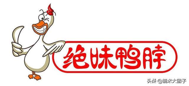 绝味鸭脖logo