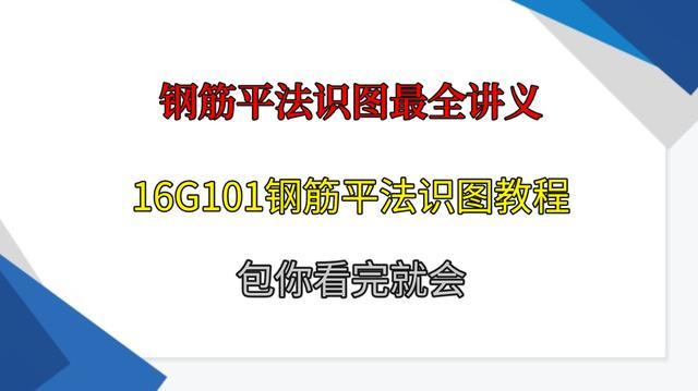 16G101钢筋平法图集视频(共41讲)_大学资源网
