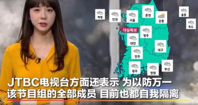 韩国女主持上班发烧被送医院:节目停播 同事被隔离