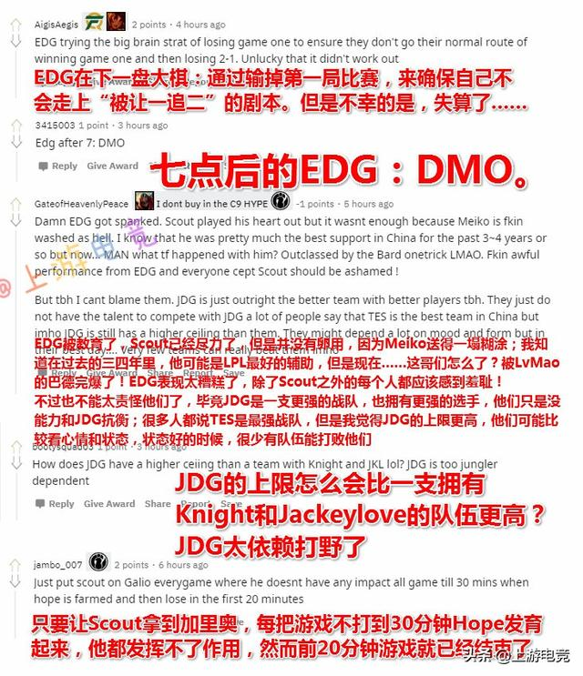 外网热议JDG五连胜:EDG在下一盘大棋,JDG的上限比TES更高