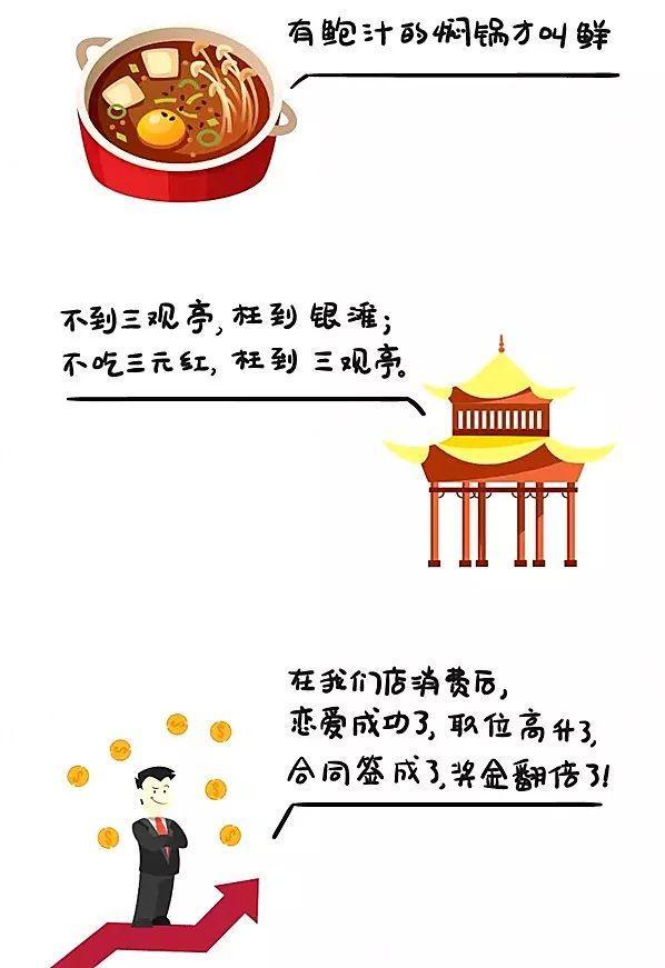 有效的餐厅广告词插图10
