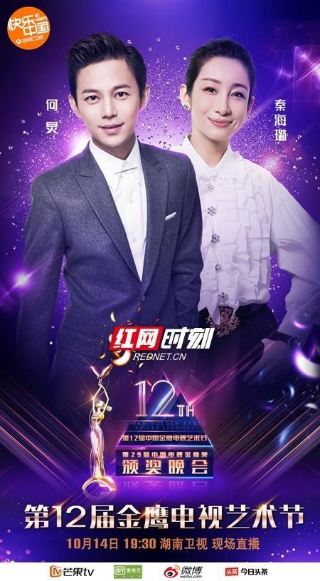 第29届中国电视金鹰奖颁奖晚会亮点提前看_腾讯网