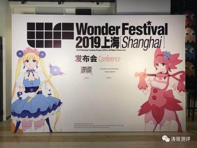 6月份日本漫展,WF展明年6月再临魔都,或将成为中日手办艺术文化交流的重要纽带!