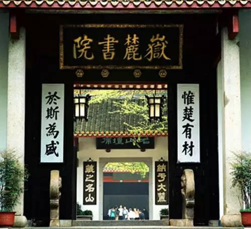 中国古代四大书院是指哪四个,你都去过哪几个呢?