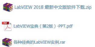 LabVIEW2020中文破解版|NI LabView2020 V20.0.0 最... _软件下载