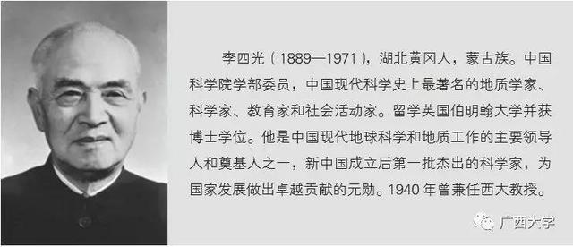 地质学家李四光手抄报