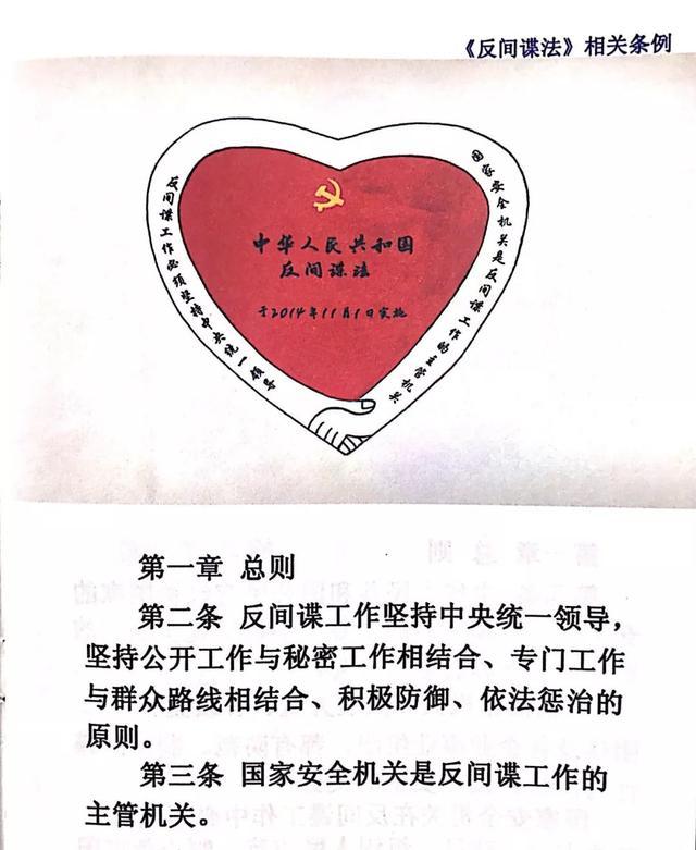 反间谍法四年级手抄报 四年级手抄报-蒲城教育文学网