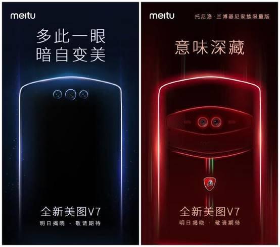 小米美图首款手机官宣:美图V7兰博基尼限量版来了,845+前置三摄