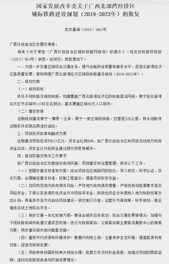 (围观有关横县高铁规划线路图)-横县茶坊-横县茉莉花网