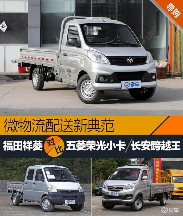 福田微型小货车