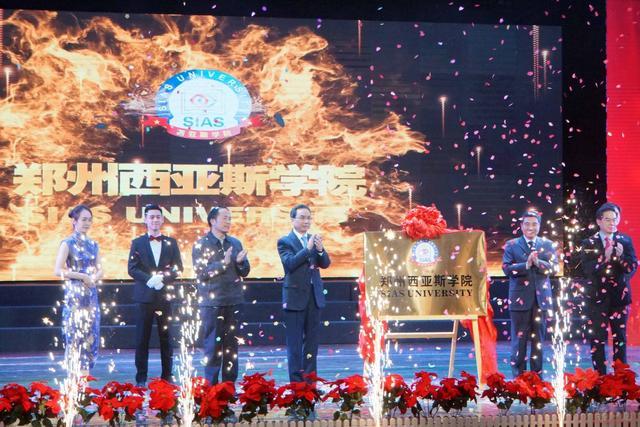 郑州西亚斯学院2017-2019年专升本录取分数线