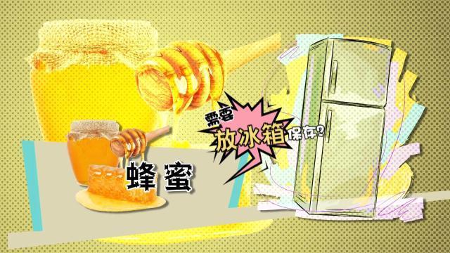 蜂蜜能放冰箱里保存吗 蜂蜜的保存方法介绍
