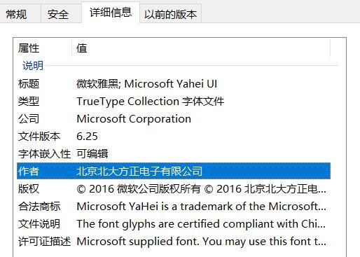 """未经授权使用""""微软雅黑"""",赔垮一家公司?方正辟谣了,但这事还是很危险"""