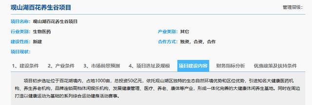"""贵阳大数据建设""""不减速"""",朱昌镇将打造""""三位一体""""特色组团"""