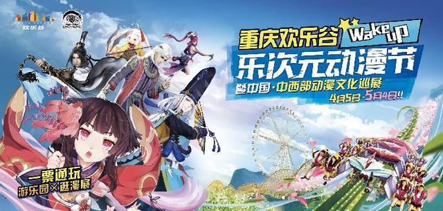 重庆漫展地点,重庆欢乐谷乐次元动漫节怎么玩?最全亮点剧透看这里!