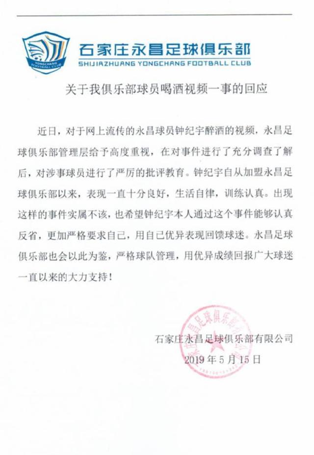 中甲U23小将醉酒后发文致歉 俱乐部表态已严厉批评