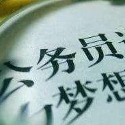 甘肃省考报名时间
