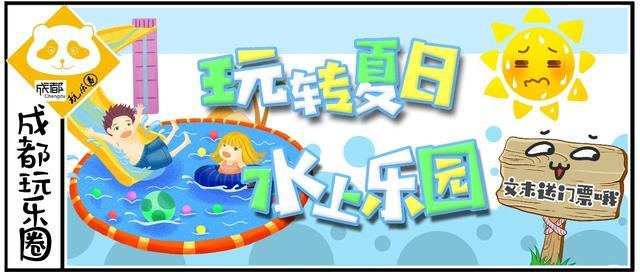余杭周边玩水全攻略!穿上美美的比基尼,去这些水上乐园嗨一夏吧!