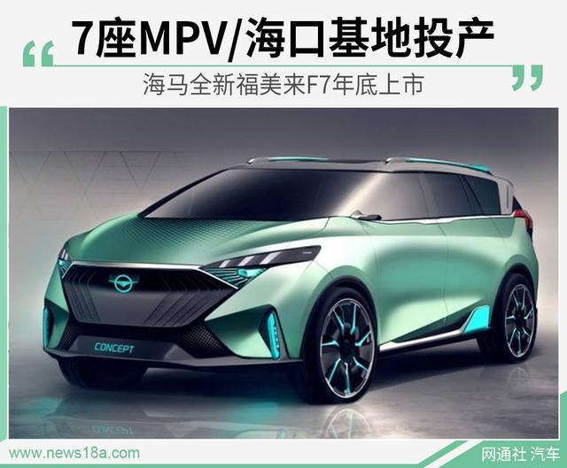 7座MPV/海口基地投产 海马全新福美来F7年底上市